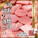 訳あり 焼肉切り落とし200g[焼肉]和牛 焼肉 焼き肉 牛肉 お取り寄せ おとりよせ [国産