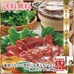 【送料無料】壷漬けカルビ厚切り&ハラミ焼肉セットメガ盛り1.14kg牛肉 かるび はらみ【ポイント20倍】