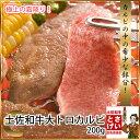 土佐和牛最高級A5大トロカルビ200g バーベキュー 牛カル...