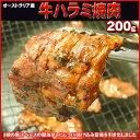 【SS】やわらか牛ハラミ焼肉200g(味付け)はらみ オーストラリア産【ポイント10倍】【10P03Dec16】