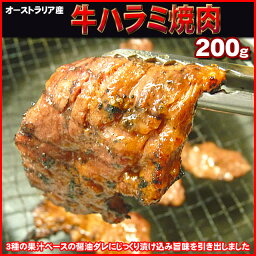 やわらか牛ハラミ焼肉200g(味付け)はらみ オーストラリア産【ポイント10倍】