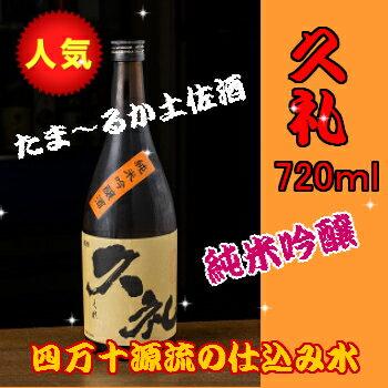 日本酒 西岡酒造 久礼 純米吟醸 720ml 酒 高知土佐