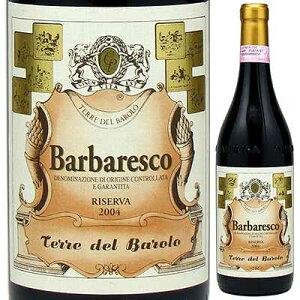 バルバレスコ リゼルヴァ バローロ Barbaresco