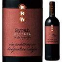 有機栽培によって造られるシラー種100%のシチリアワインアウローラのエラ シラー