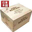 【送料無料】ワイン木箱(6本用)