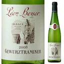 【6本〜送料無料】アルザス ゲヴュルツトラミネール 2013 レオン ベイエ 750ml [白]Alsace Gewurztraminer Leon Beyer