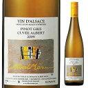 【6本~送料無料】アルザス ピノ グリ キュヴェ アルベール 2015 ドメーヌ アルベール マン 750ml [白]Alsace Pinot Gris Cuvee Albert Domaine Albert Mann [スクリューキャップ]