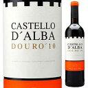 【6本〜送料無料】カステロ ダルバ ドウロ ティント 2015 ヴィーニュス ドウロ スペリオル 750ml [赤]Castello D'alba Douro Tinto Vin..
