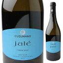 【6本〜送料無料】ヤレ シャルドネ 2013 クズマーノ 750ml [白]Jale Chardonnay Cusumano