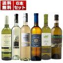 【送料無料】ワイン王国5つ星!プロが選んだ1000円台のイタリア白ベストバイ6本セット [イタリアワイン]