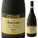 名門チェザーリのクラシカルなアマローネ3つの単一畑のブドウをブレンドした濃密でエレガントな味わい