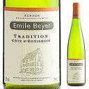 【6本〜送料無料】コート デギスハイム 2015 エミール ベイエ 750ml [白]Cotes d'Eguisheim Emile Beyer