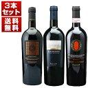 スーパーアブルッツォ「エディツィオーネ」の世界を満喫!プリミティーヴォとモンテプルチアーノ2つのブドウの最上級キュヴェとともに味わう極上の赤ワイン3本セット