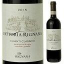 【6本〜送料無料】キャンティ クラシコ 2013 リニャーナ 750ml [赤]Chianti Classico Rignana