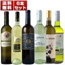 有名ソムリエがイチオシ!夏に楽しみたい極旨白究極のお値打ちイタリアワイン6本セット