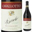 『ワインエンスージアスト』98点世界最高峰の評価を得た自然派バローロ重厚な果実感と美しくバランスの取れた高貴な味わい