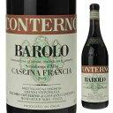 【送料無料】バローロ カシーナ フランチャ 2005 ジャコモ コンテルノ 750ml [赤]Barolo Cascina Francia Giacomo Conterno