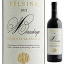 【6本〜送料無料】キャンティ クラシコ ベラルデンガ 2012 フェルシナ 750ml [赤]Chianti Classico Berardenga Felsina