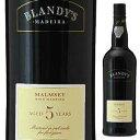 【6本〜送料無料】マデイラ マルムジー 5年 NV ブランディーズ 750ml [甘口マデイラワイン]Madeira Malmsey 5 Year Old Blandy's