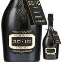 【6本〜送料無料】20・10 コネリアーノ ヴァルドッビアーデネ プロセッコ スペリオーレ ミレジモ 2015 レ マンザーネ 750ml [発泡白]Conegliano Valdobbiadene Prosecco Superiore Millesimo Extra Dry Le Manzane