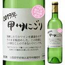 """【本数限定】毎年人気""""日本版ヌーヴォー""""ふだんワインを飲まない人が一番喜ぶワイン「甲州にごり」生ワイン"""