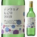 【6本〜送料無料】デラウェアにごり 2016 シャトー酒折ワイナリー 720ml [甘口白]Delaware Nigori Ch teau Sakaori Winery