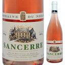 【6本〜送料無料】サンセール ロゼ 2015 ドメーヌ デュ ノゼ 750ml [ロゼ]Sancerre Rose Domaine Du Nozay