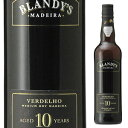 【6本〜送料無料】マデイラ ヴェルデーリョ 10年 NV ブランディーズ 500ml [マデイラワイン]Madeira Verdelho 10 Year Old Blandy's