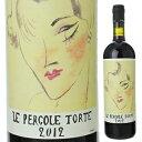 【6本〜送料無料】レ ペルゴーレ トルテ 2012 モンテヴェルティーネ 750ml [赤]Le Pergole Torte Montevertine [モンテヴェルティネ]