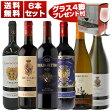 【送料無料】バローネリカーゾリの人気ワインが勢ぞろい!さらにワイングラス4脚プレゼントも付いた飲み比べ6本セット