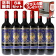 【送料無料】ワイングラス4脚プレゼント付き!ロッカグイッチャルダ6本セット