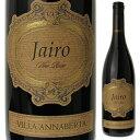 【6本〜送料無料】ジャイロ ヴィーノ デル ラーゴ ロッソ 2014 ヴィッラ アンナベルタ 750ml [赤]Jairo Vino del Lago Rosso Villa Annaberta