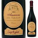 【6本〜送料無料】アマローネ デッラ ヴァルポリチェッラ クラシコ 2012 ルイジ リゲッティ 750ml [赤]Amarone della Valpolicella Classico Luigi Righetti