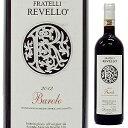 世界最高の醸造家エリオ・アルターレの直弟子が造るワインの王様バローロ!