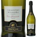 【6本〜送料無料】ヴェルメンティーノ ディ ガッルーラ スプマンテ ブリュット NV ピエロ マンチーニ 750ml [白]Vermentino di Gallura DOCG Spumante Brut Cantina delle Vigne di Piero Mancini S.r.l