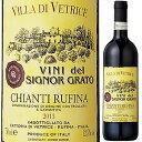 Chianti Rufina Villa Di Vetrice Azienda Agricola F.lli Gratiグラーティフィレンツェの北東に位置するルフィナ地区は、キアンティの生産地の中でも最良とされています。この地で5世代に渡りワイン造りを行っているグラーティ自慢の品です。750mlサンジョヴェーゼ、カナイオーロ、コロリーノイタリア・トスカーナ・キアンティキャンティDOCG赤本商品は下記商品と同梱可能です。「ワイン」「常温食品」他モールと在庫を共有しているため、在庫更新のタイミングにより、在庫切れの場合やむをえずキャンセルさせていただく場合もございますのでご了承ください。株式会社 モトックスキャンテイの銘醸地「ルフィナ」の歴史的造り手グラーティによる、まさにルフィナの真髄キャンティ ルフィナ ヴィッラ ディ ヴェトリチェ グラーティChianti Rufina Villa Di Vetrice Azienda Agricola F.lli Grati商品情報キャンティの産地として古い歴史を誇るルフィナで5世代にわたってワイン造りを行っている優良生産者グラーティが造る、キャンティの真髄「ルフィナ」。品種構成はサンジョヴェーゼが90%、カナイオーロ7%、コロリーノ3%です。樽からの木の影響を少なくするために2800リッターの大樽を使用し、8ヶ月に亘って熟成しました。程良くこなれて洗練された深い味わいが広がります。1855年パリ万博でメダルを受賞!キアンティで5世代続く家族経営のワイナリーグラーティ Azienda Agricola F.lli Gratiグラーティはキャンティの歴史的産地ルフィナで5世代にわたりワインを造る家族経営ワイナリー。昼夜の寒暖差のはっきりした地区フィレンツェの近くにあるキャンティ・ルフィナ地区はアペニン山脈から保護されたキアンティ地区の中でも最も標高が高い地区になります。オーナーのジャンフランコ氏は、「キアンティ・ルフィナで5世代に渡りワイン造りを続けたことで、自分達の土地の全てを知り、自分達のテロワール、特性に合わせたブドウ栽培、ワイン造りを行っている。だから伝統を大切にしたスタイルのワイン造りに注力している。果実味を大切に、上品な酸があるもの。熟成も昔ながらの伝統的な大樽で行う。」と語ります。冬は気温が下がり、夏の日中温度は高くなるという、気温の差がはっきりした場所。夏の高い気温はブドウの成熟を助けます。一方、夏の夜には渓谷に北風が吹き、リフレッシュしてくれます。このため、昼夜の温度差は非常にはっきりしており、ブドウが成熟していく際、芳香成分と酸のレベルを高く保つことができるのです。