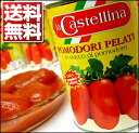 【先行予約】【送料無料】直輸入トマト缶 400g1ケース(24缶)ラ・カステッリーナイタリアンの必需品!甘みとコクがたっぷり♪先行予約の訳あり特価!赤字企画の為お1人様1ケースでお願いします