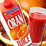 タロッコジュース (ブラッドオレンジジュース) 1L×6本セット オランフリーゼル[冷凍便のみ]