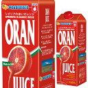 【6本~送料無料】ブラッドオレンジジュース (タロッコジュース) 1L オランフリーゼル[冷凍食品][冷凍食品のみ同梱可]