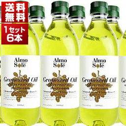 【送料無料】グレープシード<strong>オイル</strong> ペットボトル 1L×6本入 アルモソーレ【北海道・沖縄・離島は追加送料がかかります】