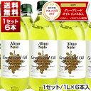 【送料無料】グレープシードオイル ペットボトル 1L×6本入 アルモソーレ