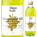 グレープシードオイル 瓶 1L アルモソーレ