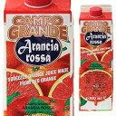 ブラッドオレンジジュース アランチャロッサ カンポグランデ