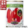 【送料無料】有機ホールトマト缶 1ケース (400g×24缶) モンテベッロ (スピガドーロ)