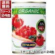 【送料無料】有機ダイスカットトマト缶 1ケース (400g×24缶) モンテベッロ (スピガドーロ)