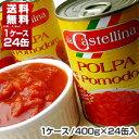 【送料無料】カットトマト缶 1ケース(400g×24缶) ラ・カステッリーナ