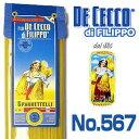 ディフィリッポ No567 スパゲッテッリ(1.7mm) 500g ディチェコ