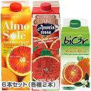 【送料無料】ブラッドオレンジジュース 6本セット(3種類×2) [冷凍便のみ]