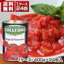 【送料無料】ダイスカットトマト缶 1ケース (400g×24缶入) ソルレオーネ
