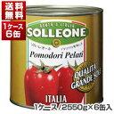 【送料無料】クアリタ グランデ ソーレ ホールトマト缶 1号缶 2550g×6缶 ソルレオーネ [同梱不可商品]